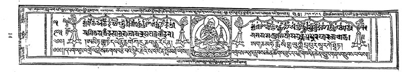 9th Panchen Lama Blockprint folio